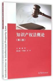 知识产权法概论(第2版)