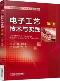 电子工艺技术与实践