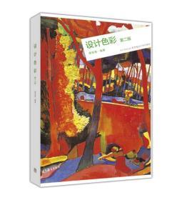 正版二手设计色彩第二2版周至禹高等教育出版社9787040447385