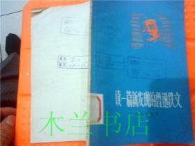 读一篇新发现的鲁迅佚文 余秋雨等著 上海人民出版社 1976年一版一印 32开平装