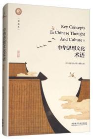 中华思想文化术语(第五辑)