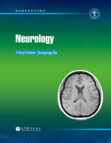 医学教育改革系列教材:神经病学