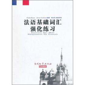 二手法语基础词汇强化练习9787310037865 欧娜