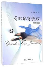 高职体育教程(第二版)