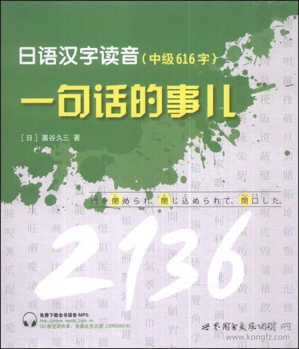 (中级6--16字)-日语汉字读音-一句话的事儿