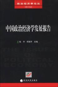 政治经济学论丛(第6辑):中国政治经济学发展报告