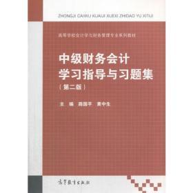 中级财务会计学习指导与习题集(第二版)