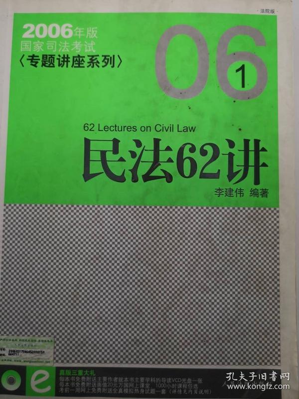 民法61讲