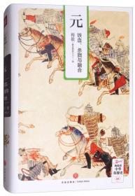 梅毅说中华英雄史·元:铁血、杀戮与融合