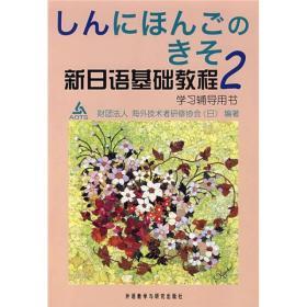 新日语基础教程(2)学习辅导用书