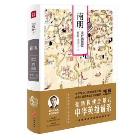 南明:流亡的悲歌(梅毅说中华英雄史系列)