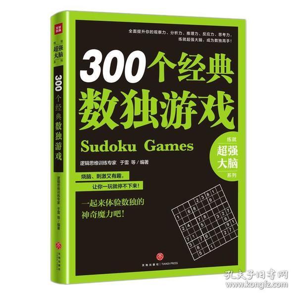 300个经典数独游戏