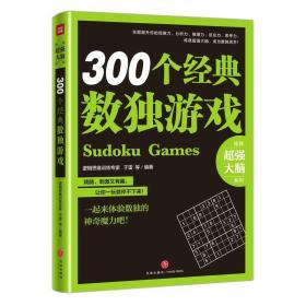 300个经典数独游戏/练就超强大脑系列