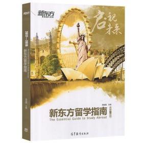 送书签lt-9787040477757-新东方留学指南