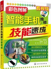电子产品维修技能速成丛书·彩色图解:智能手机维修技能速成