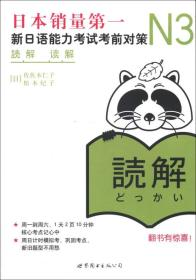 N3读解·新日语能力考试考前对策