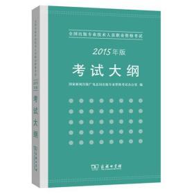 全國出版專業技術人員職業資格考試大綱(2015年版)