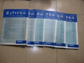解放军医学杂志  (第13卷)(1988年1、2、3、4、5、6共4期)双月刊 全年六期合售