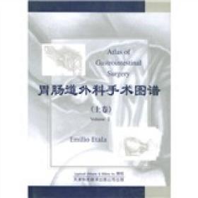 胃肠道外科手术图谱(上下卷)(英文版)