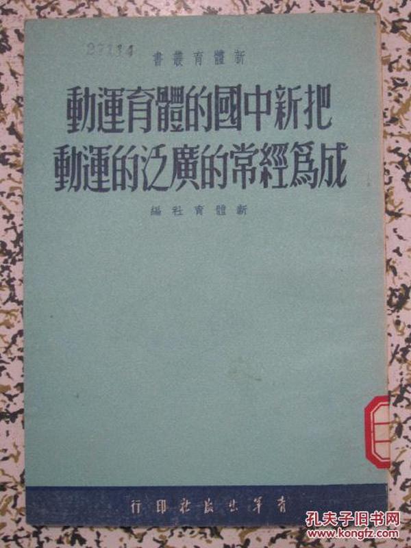 把新中国的体育运动成为经常的广泛的运动 1952年再版 品佳 一册全