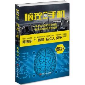 脑控手机:都市情感科幻小说