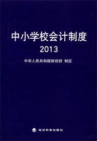 中小学校会计制度[  2013]