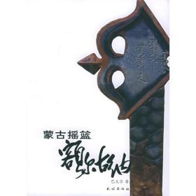 蒙古摇篮:额尔古纳