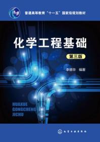 化学工程基础(李德华)(第三版)