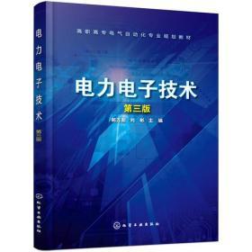 电力电子技术(郝万新)(第三版)