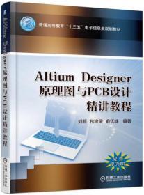 Altium Designer 原理图与PCB设计精讲教程