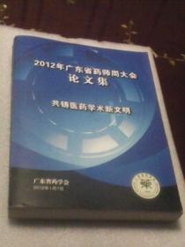 2012年广东省药师周大会论文集:共铸医药学术新文明(大16开582页厚本)