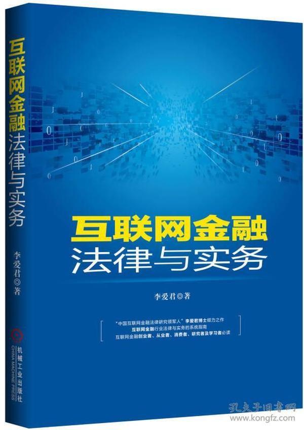 互联网金融法律与实务