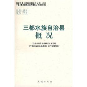 贵州·三都水族自治县概况