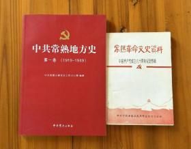 中共常熟地方史第一卷