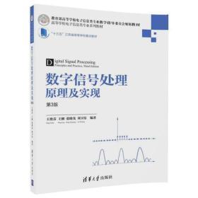 数字信号处理原理及实现(第3版)