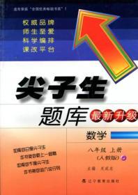 2016秋尖子生题库--八年级数学上(人教版)(R版)