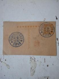 少见,,民国,邮资明信片