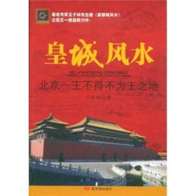 皇城风水:北京:王不得不为王之地G