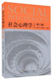 社会心理学-第二2版杨宜音首都经济贸易大学出版社9787563824212