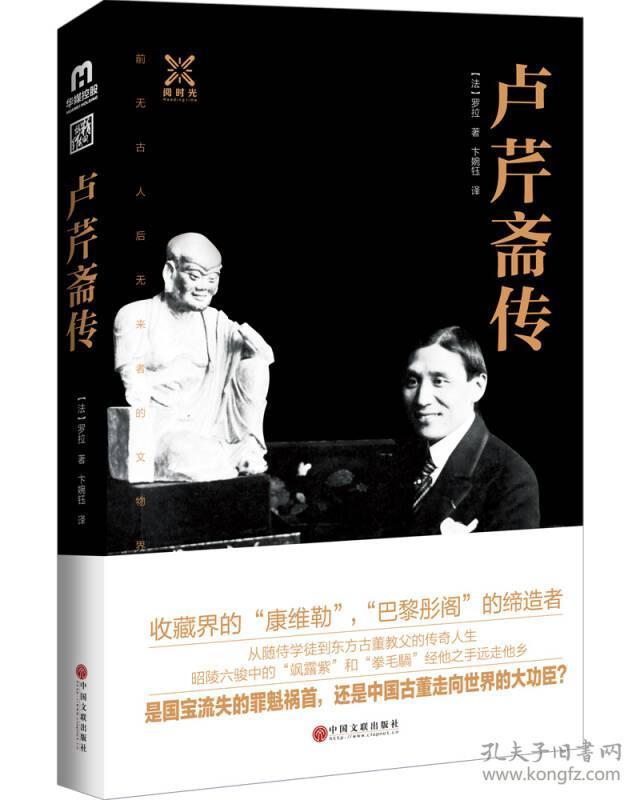 (历史)卢芹斋传