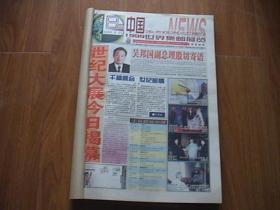 中国1999年世界集邮展览——展场日报 创刊号1-10期终刊号(总10—1至10—10)全
