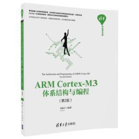 清华开发者书库:ARM Cortex-M3体系结构与编程(第2版)