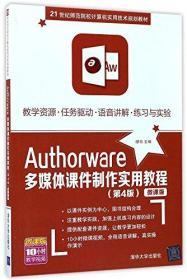 Authorware多媒体课件制作实用教程(第4版)(微课版)9787302473206