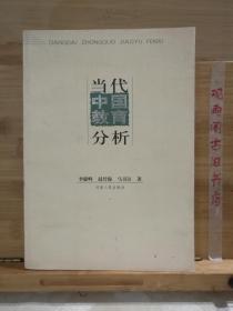 当代中国教育分析