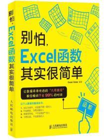 别怕.Excel函数其实很简单 本书编委会 人民邮电出版社 2015年02月01日 9787115384553