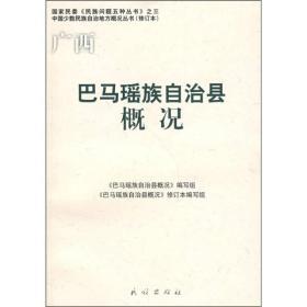 巴马瑶族自治县概况(修订本)