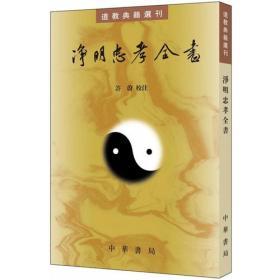 净明忠孝全书(道教典籍选刊)
