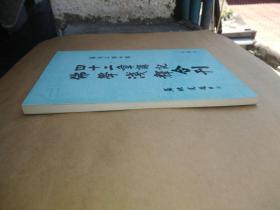 【屈映光题封面】《四十二章讲记、佛学浅释  合刊》苏行三博士 讲(民国四十三年)