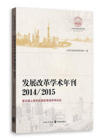 发展改革学术年刊
