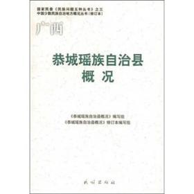 广西恭城瑶族自治县概况